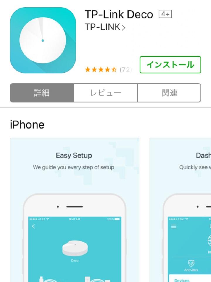 アプリストアの画面
