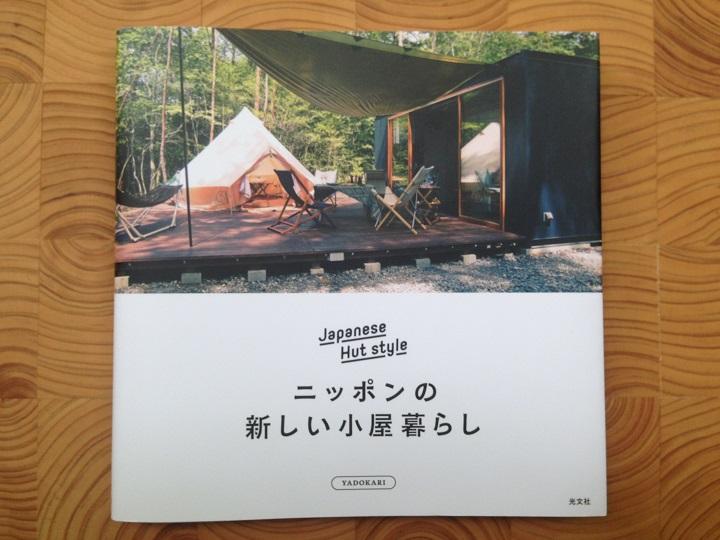 『ニッポンの新しい小屋暮らし』書影