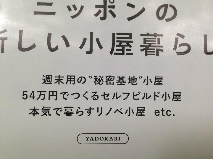 『ニッポンの新しい小屋暮らし』帯
