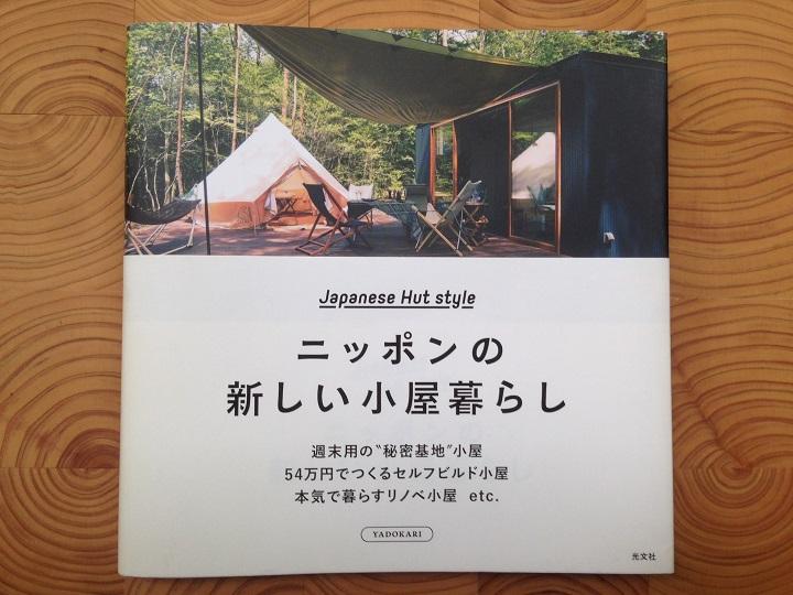 『ニッポンの新しい小屋暮らし』書影(帯付き)