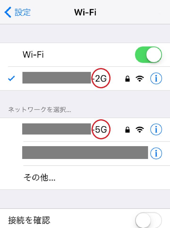 アサクラ家のWi-Fiの電波状況