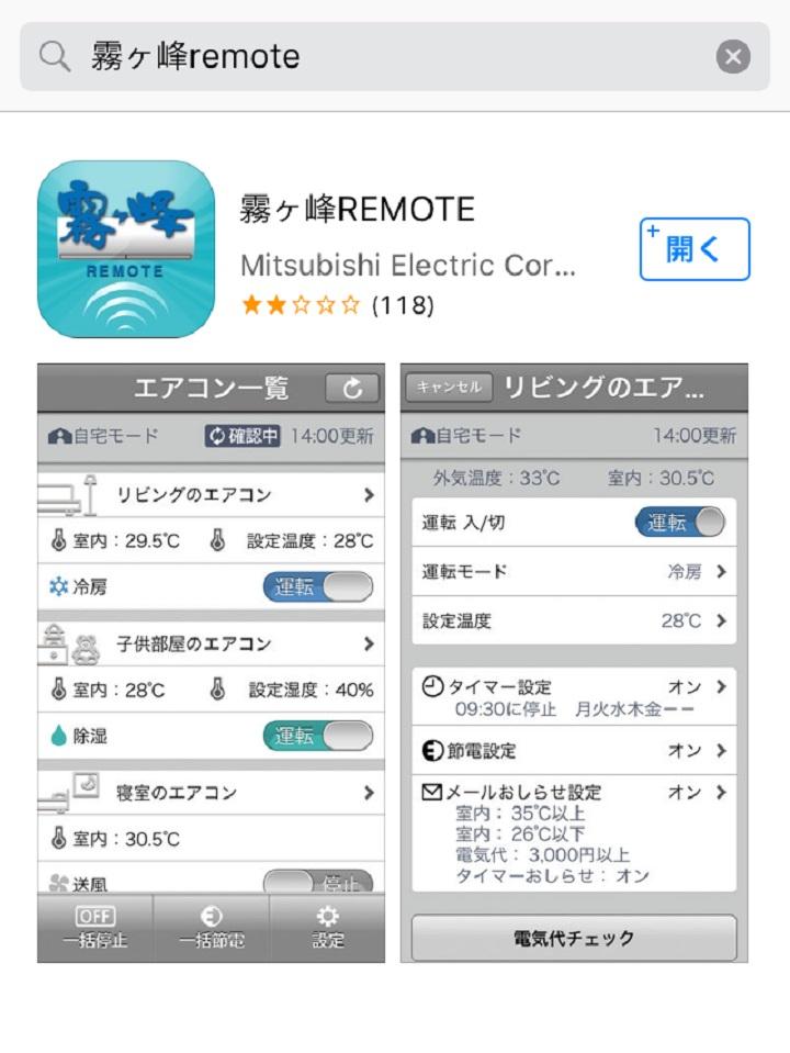 アプリ 「霧ヶ峰Remote」