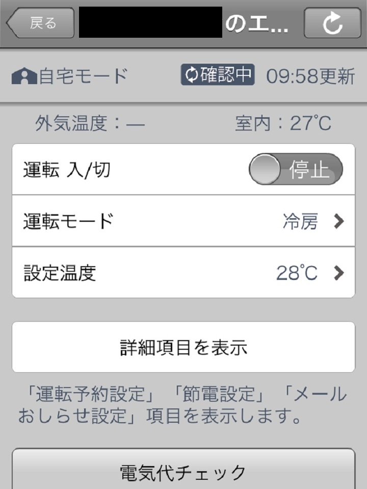 「霧ヶ峰Remote」 操作画面