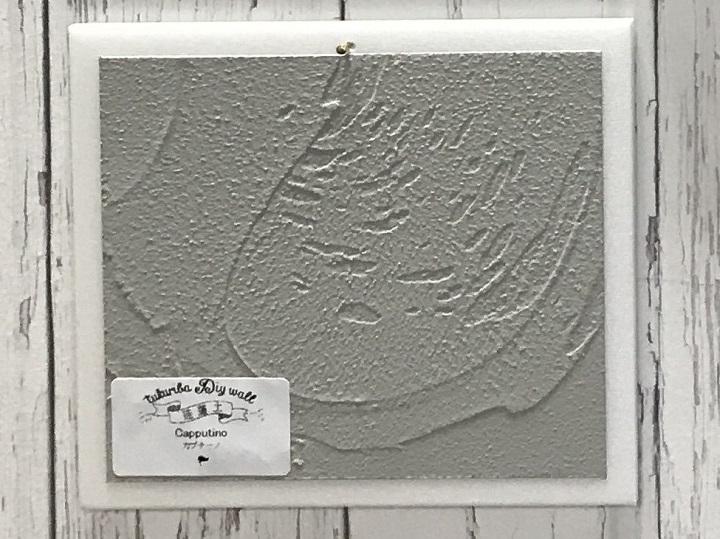 カラー珪藻土「カプチーノ」