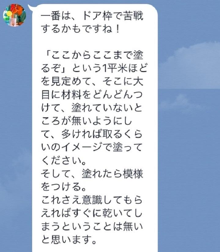 鏑木先生のアドバイス