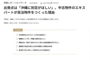 「日刊Sumai」の連載