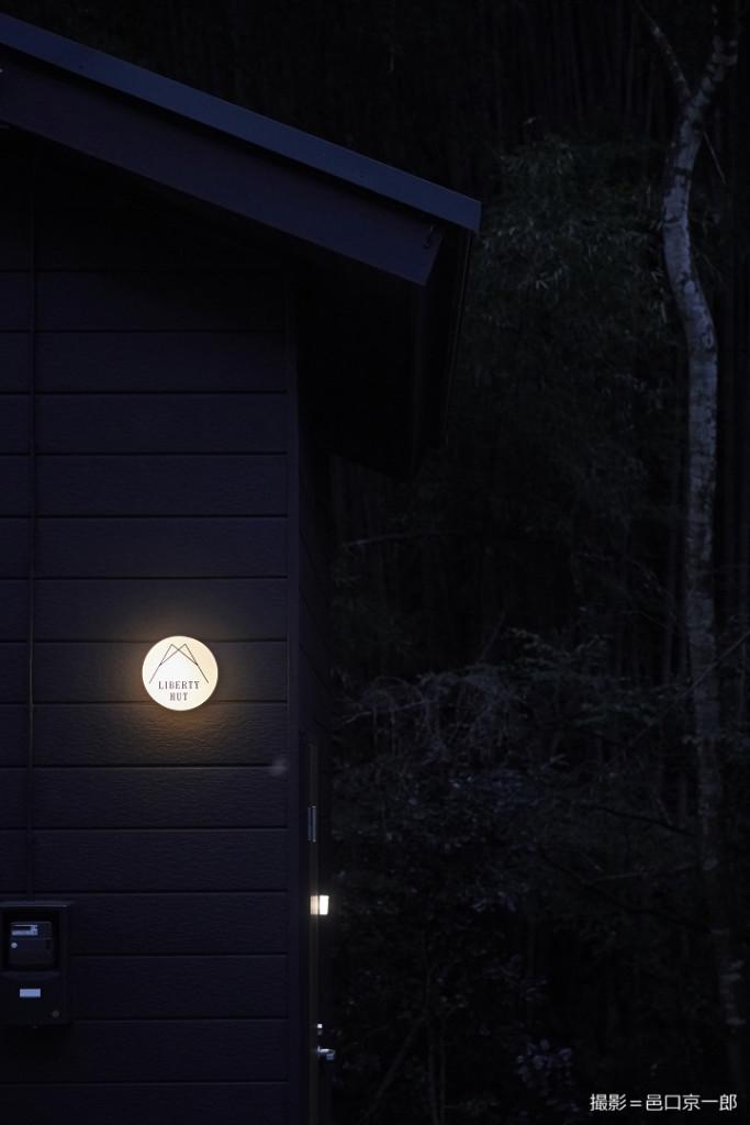山小屋、夜の外観