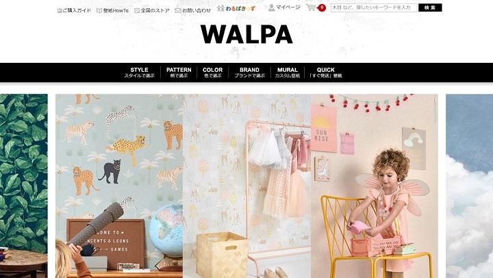 WALPAホームページ
