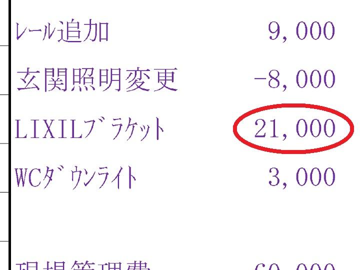 リクシルの「グラスウォールライト」の見積もり価格