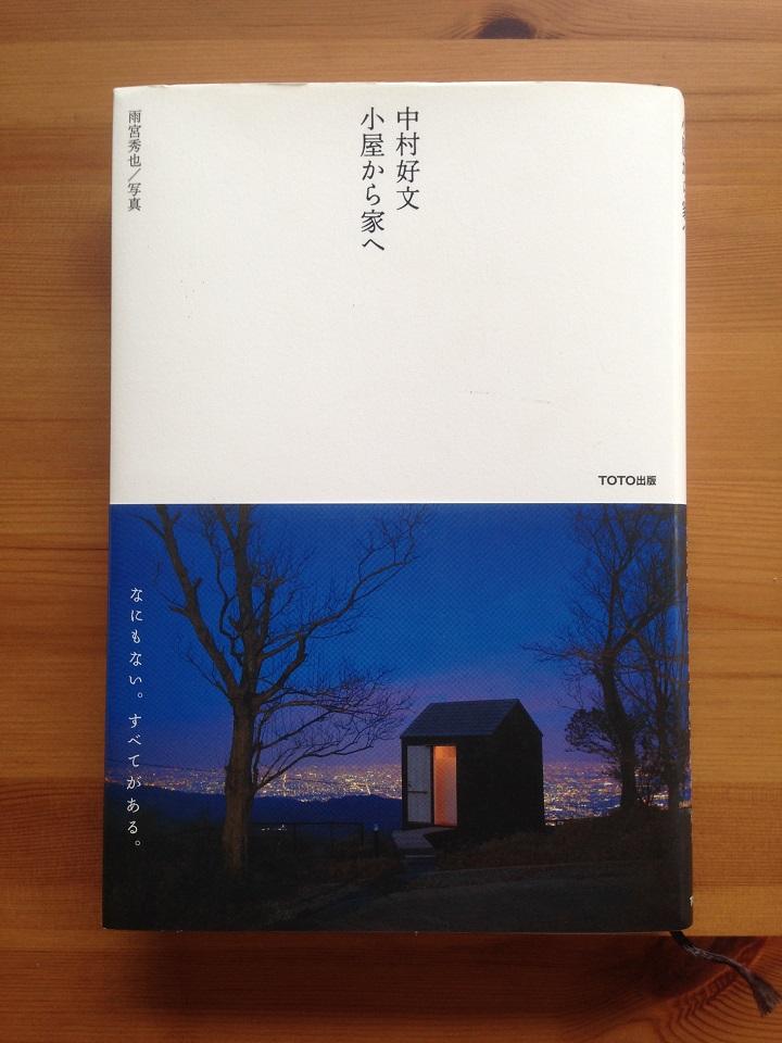 『小屋から家へ』書影