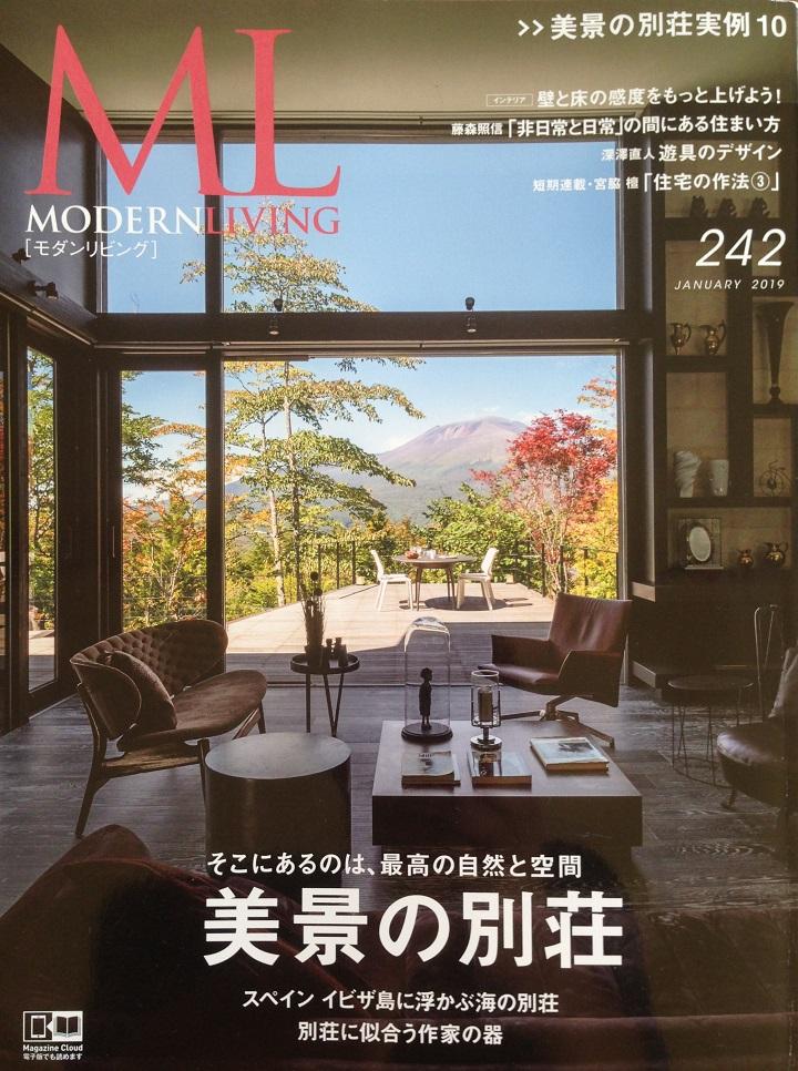 「モダンリビングno242」2019年1月号(婦人画報社)