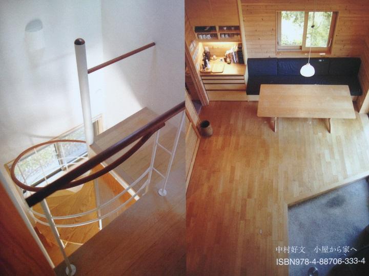 Koiso House