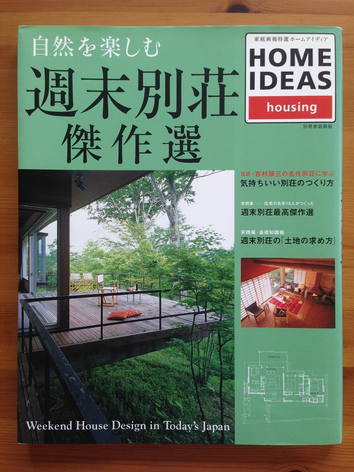 「自然を楽しむ週末別荘傑作選」(世界文化社、2005年)