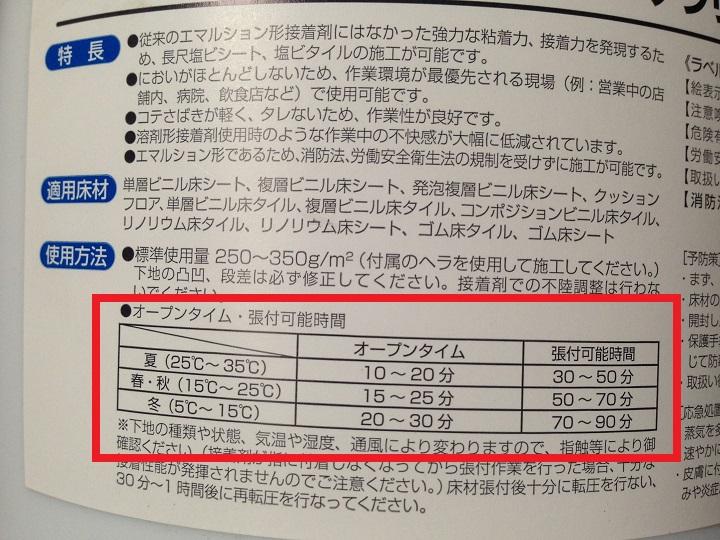 ベンリダインPC-2注意書き