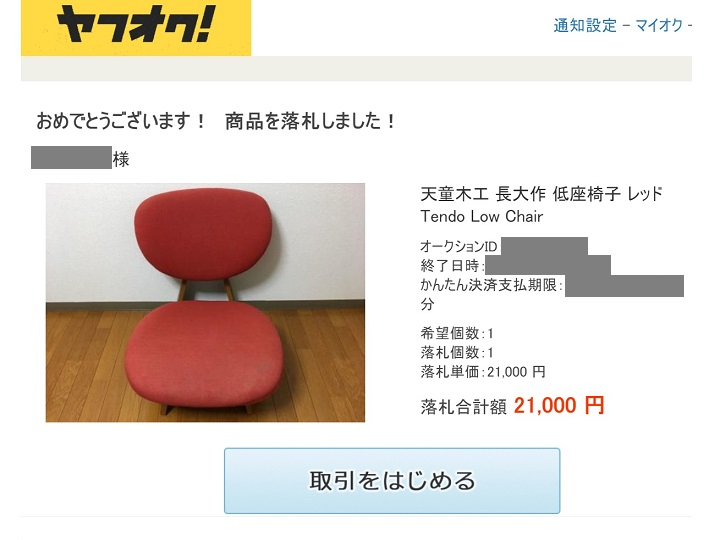 低座椅子の落札記録