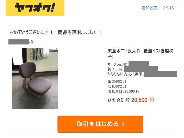 ヤフオクの低座椅子