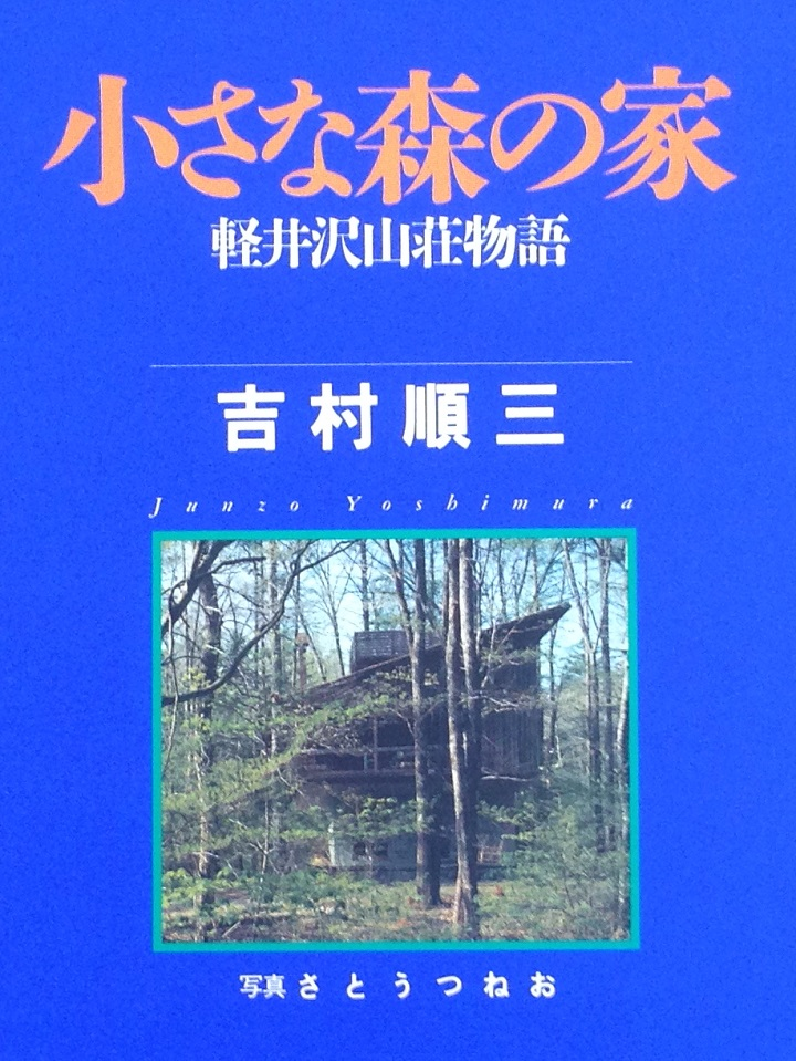 『小さな森の家』表紙タイトル
