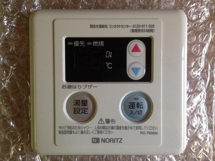 給湯器の操作パネル