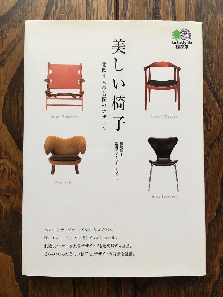 美しい椅子 書影