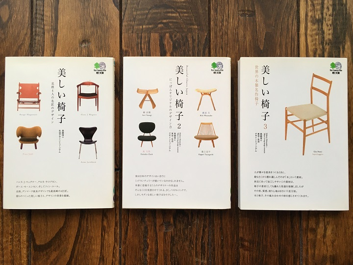 美しい椅子シリーズ 書影