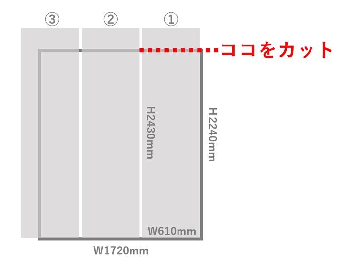 施工イメージ図