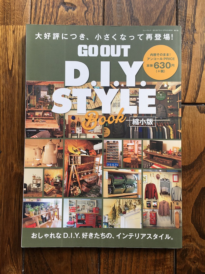 GO OUT D.I.Y STYLE BOOK 縮小版