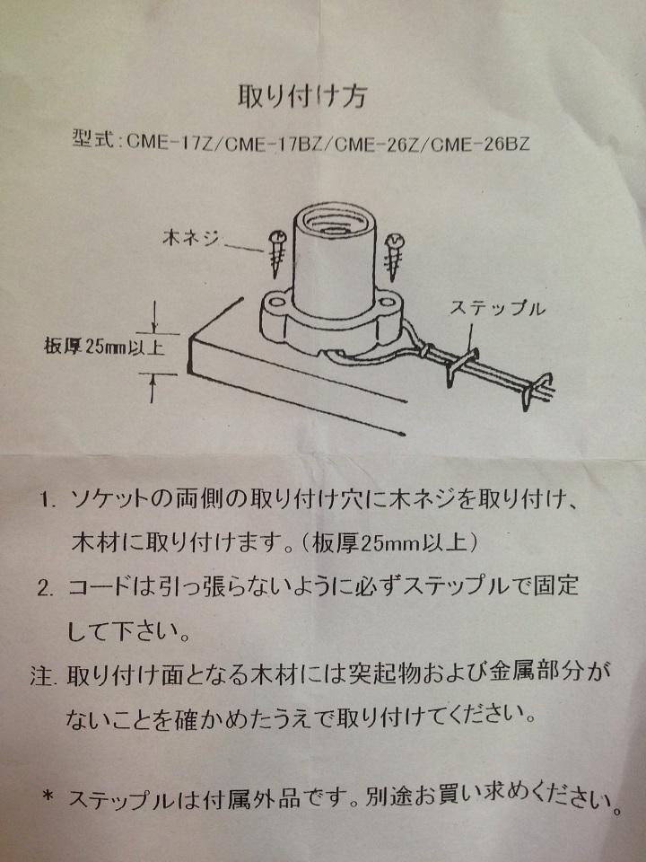 「CME-26BZ」説明書