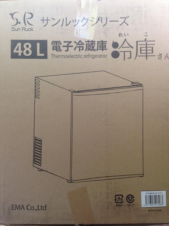 電子冷蔵庫「冷庫さん」