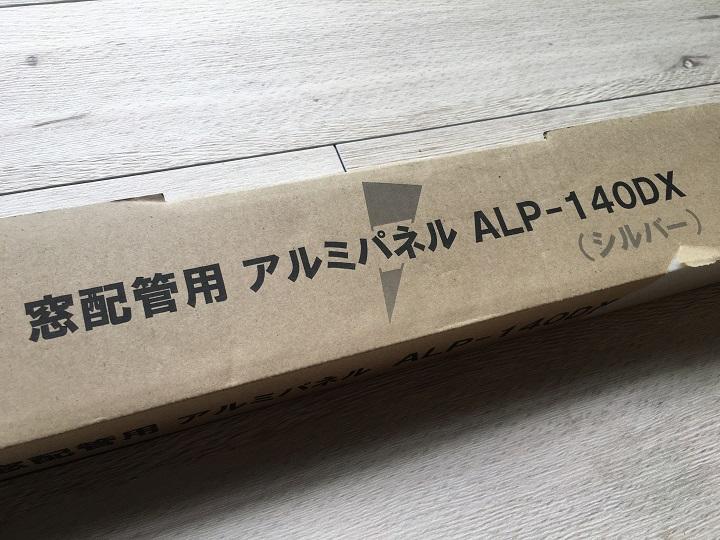 アルミパネルALP-140DX(シルバー)