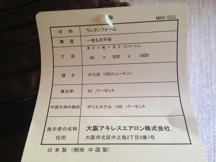 マットレスの製品表記