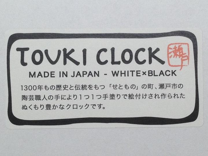 陶器の時計の商品説明文