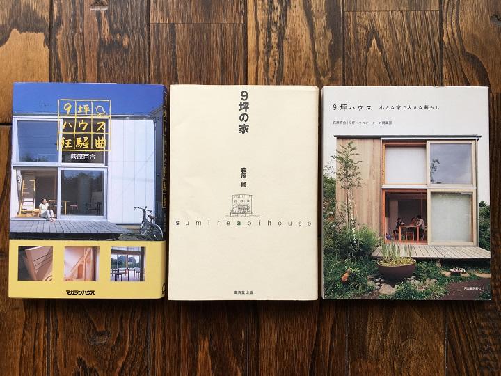 「9坪ハウス」にまつわる3冊の書影