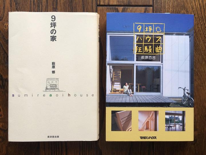 『9坪の家』と『9坪ハウス狂騒曲』の書影