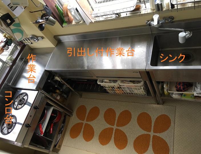 世田谷の自室の業務用キッチン