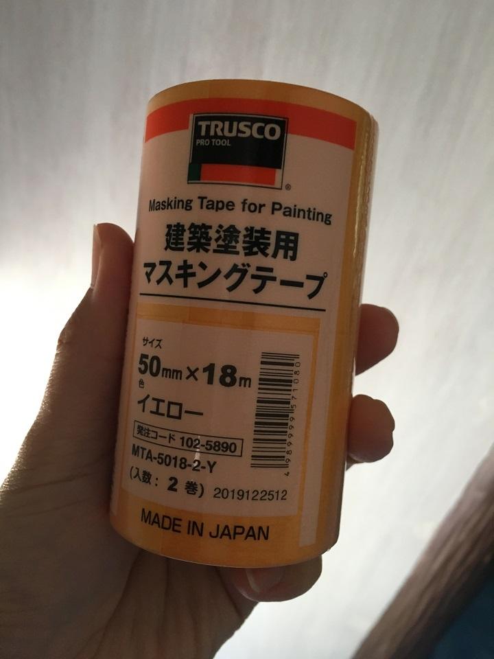 トラスコ(TRUSCO)の「建築塗装用マスキングテープ」