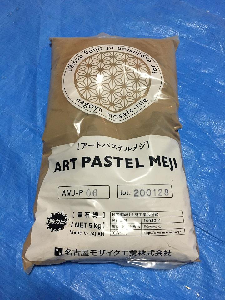 名古屋モザイク工業の「アートパステルメジ」
