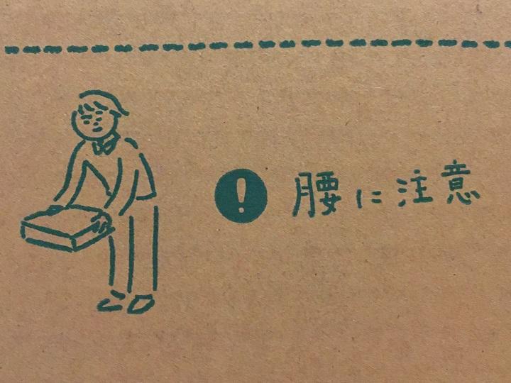 「腰に注意」のイラスト
