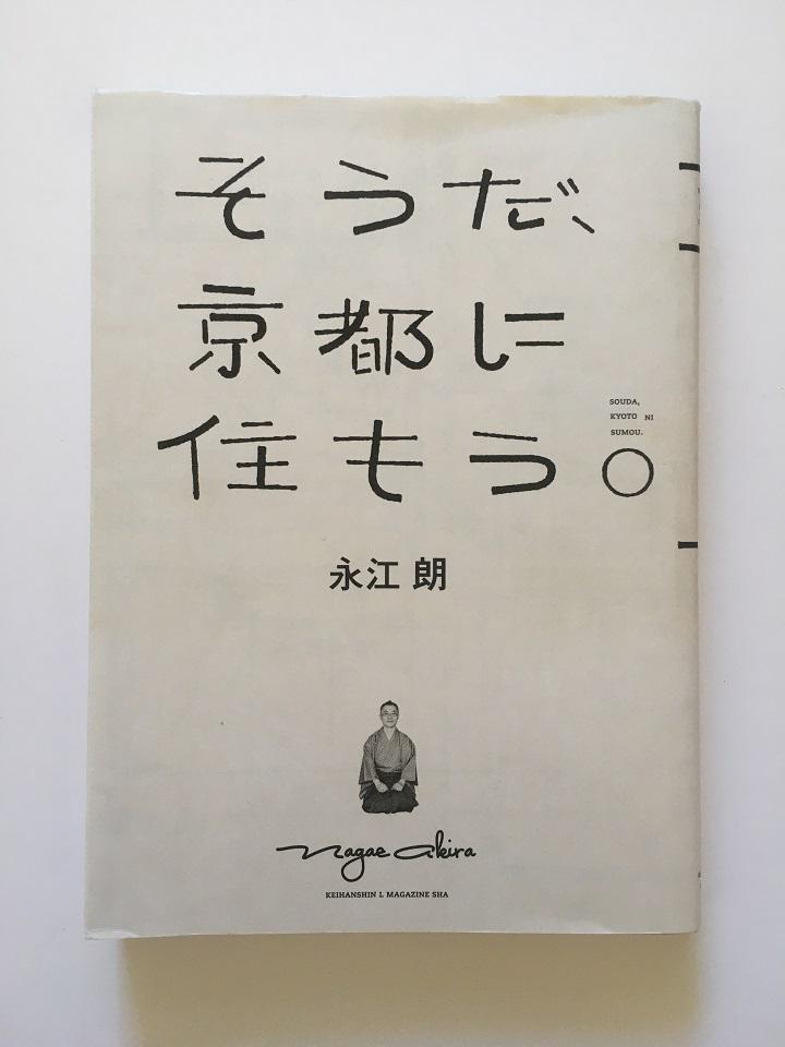 『そうだ、京都に住もう。』書影