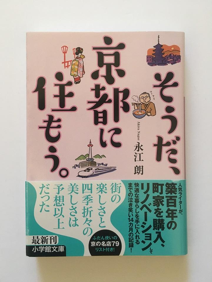 『そうだ、京都に住もう。』文庫版
