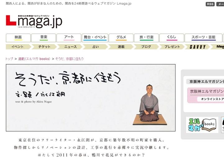 「lmaga.jp」キャプチャー