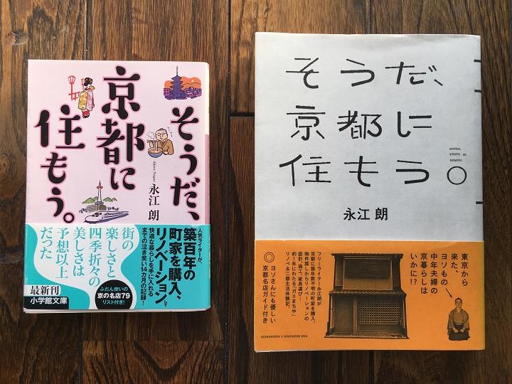 『そうだ、京都に住もう。』2冊の書影