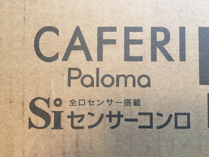 Caferi外箱の表記