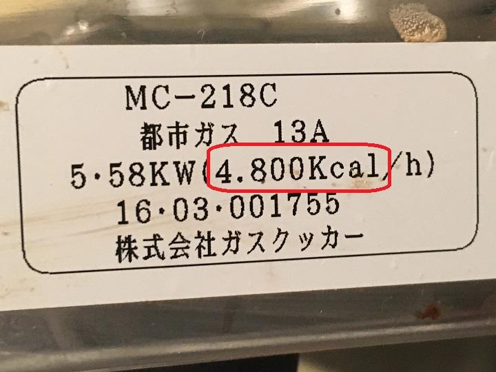 ガスクッカーの製品表示