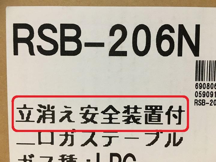「RSB-206N」の外箱の表記
