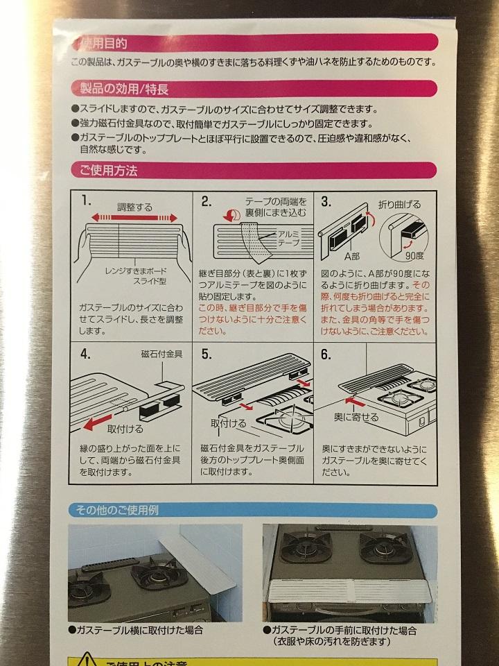 「レンジすきまボード スライド型」説明書