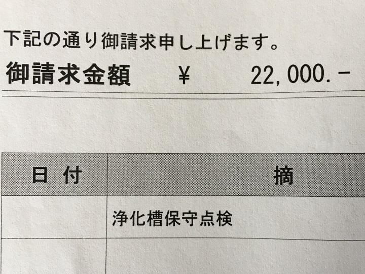 浄化水槽の点検清掃費用