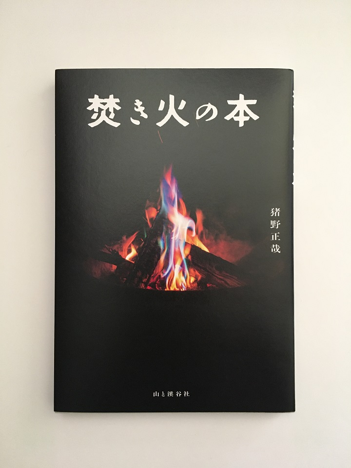焚き火の本書影