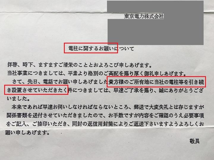 東京電力からの書類