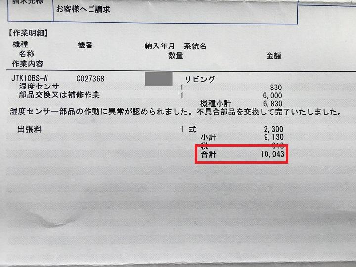 ルームドライヤーの修理代金明細