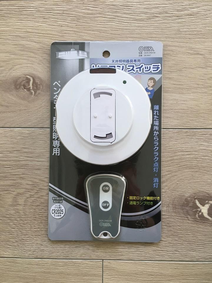 天井照明器具専用リモコンスイッチ